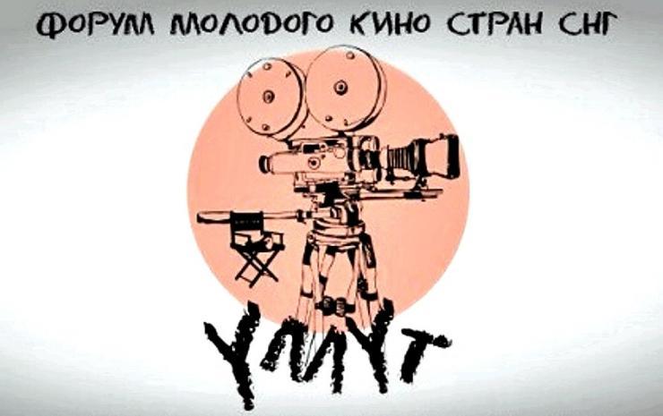 Oportunitate pentru cineaștii tineri